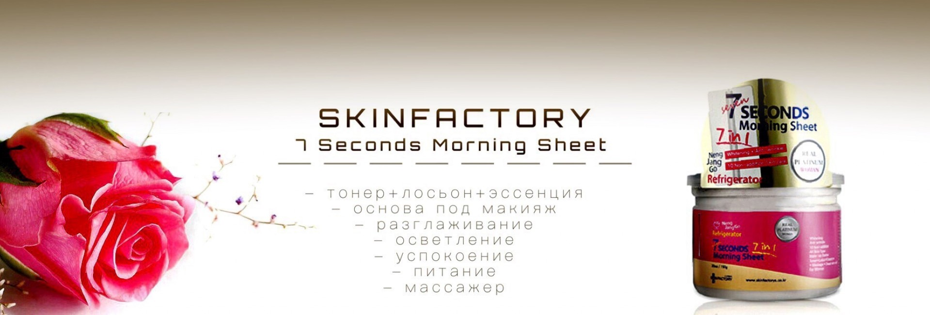skinfactory 7 seconds morning sheet